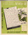 Good Treatment - Letter from former member of 7th NK Div.